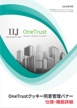OneTrust Specs&Function