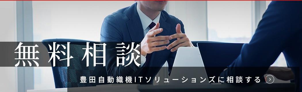 無料相談_豊田自動織機ITソリューションズに相談する