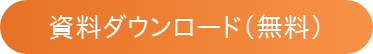 資料ダウンロード(無料)