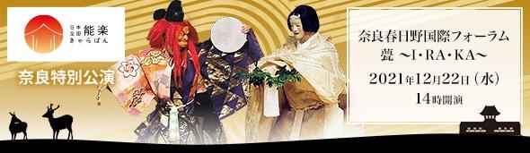 日本全国 能楽キャラバン!奈良 春日野公演