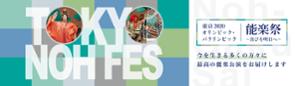東京2020オリンピック・パラリンピック能楽祭 <パラリンピック期間>2021年8月27日(金)、9月3日(金)
