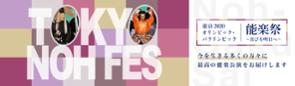 東京2020オリンピック・パラリンピック能楽祭 <オリンピック期間>2021年7月27日(月)~7月29日(金) 8月2日(月)、8月3日(火)