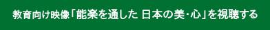 教育向け映像「能楽を通した 日本の美・心」を視聴する