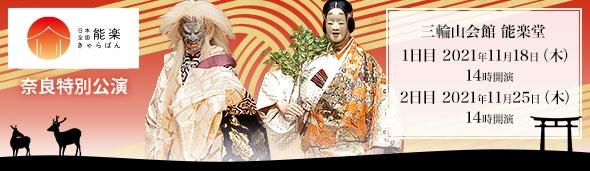 日本全国 能楽キャラバン!奈良 三輪山公演