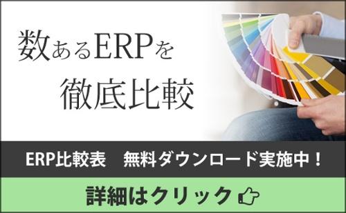 数あるERPを徹底比較した「ERP比較表」を無料ダウンロードできます。
