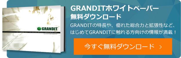 GRANDITホワイトペーパー無料ダウンロード