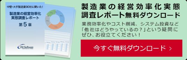 【第5章】製造業の経営効率実態調査レポート無料ダウンロード