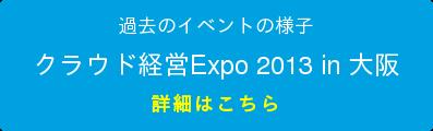 過去のイベントの様子 クラウド経営Expo 2013 in 大阪 詳細はこちら