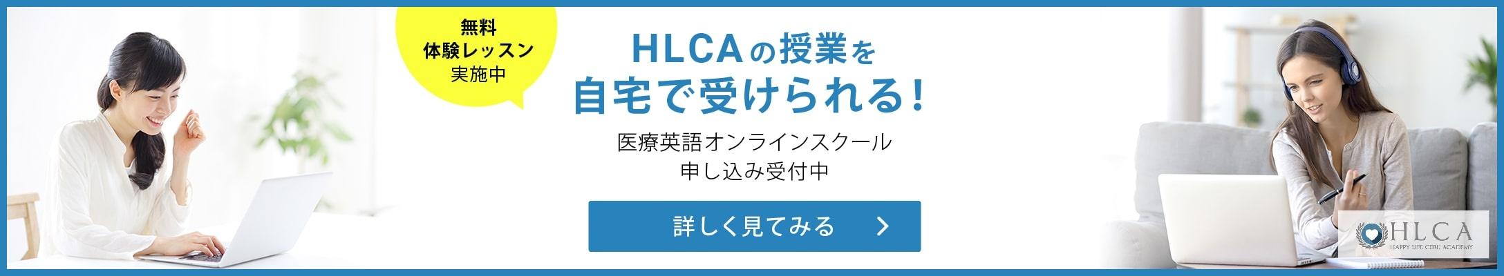 HLCA医療英語オンラインスクール