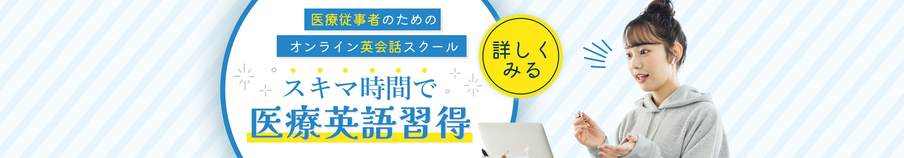 HLCA医療英語オンライン