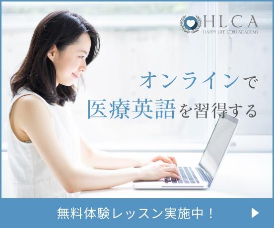 HLCA media side banner