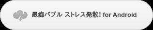 愚痴バブル ストレス発散! for Android