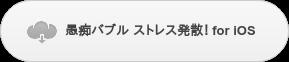 愚痴バブル ストレス発散! for iOS