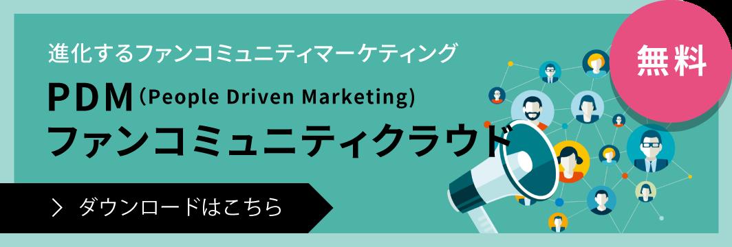 PDM(People Driven Marketing)ファンコミュニティクラウド