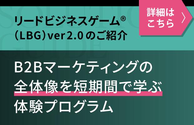リードビジネスゲームTM(LBG)ver2.0