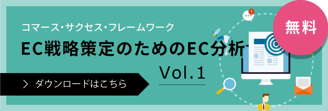 EC戦略策定のためのEC分析vol.1