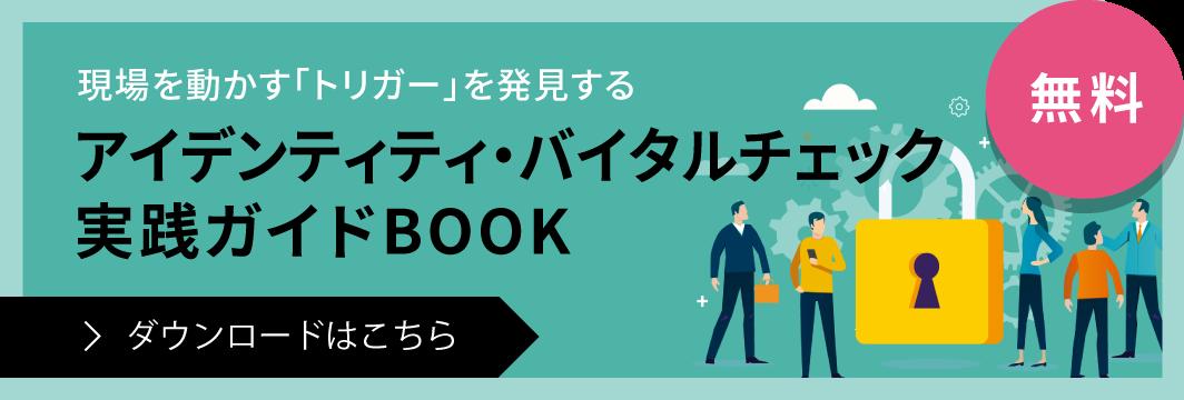 アイデンティティ・バイタルチェック実践ガイドBOOK