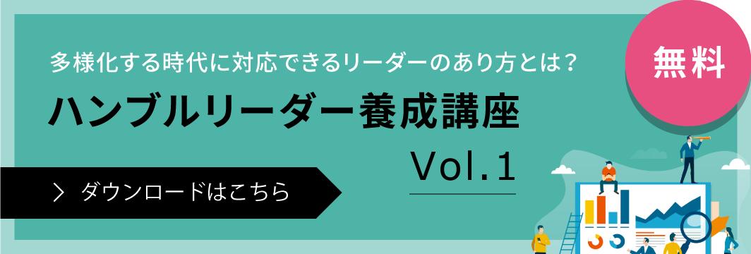 ハンブルリーダー養成講座Vol.1