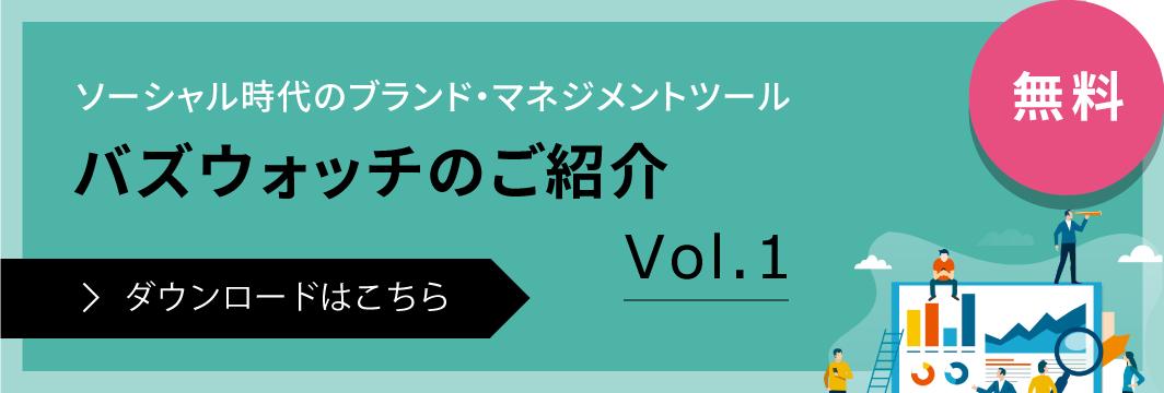 バズウォッチのご紹介Vol.1