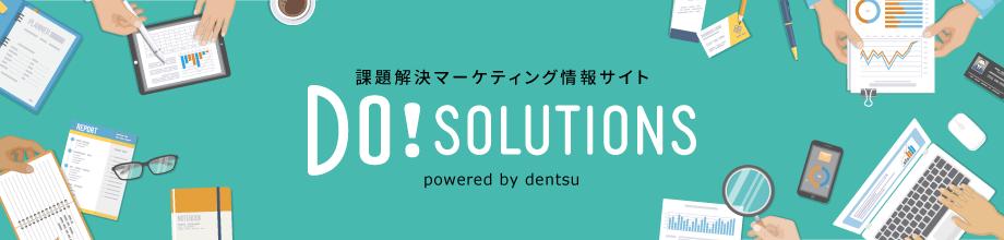 電通ソリューション開発センター 課題解決マーケティング情報サイト Do!Solutions