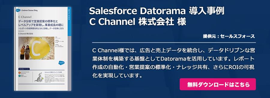 導入事例:C Channel 株式会社