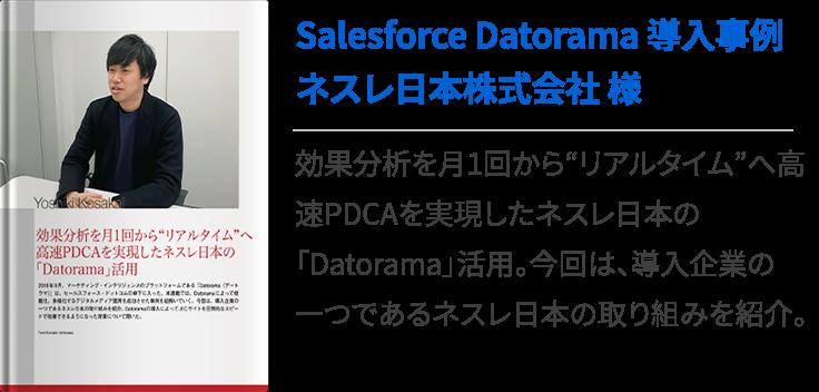 [PDCA]導入事例:ネスレ日本株式会社