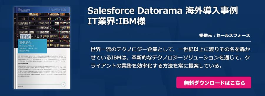 事例紹介:DatoramaがIBMの大規模なパフォーマンスの最適化を実現