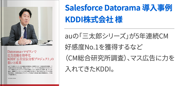 導入事例:KDDI株式会社