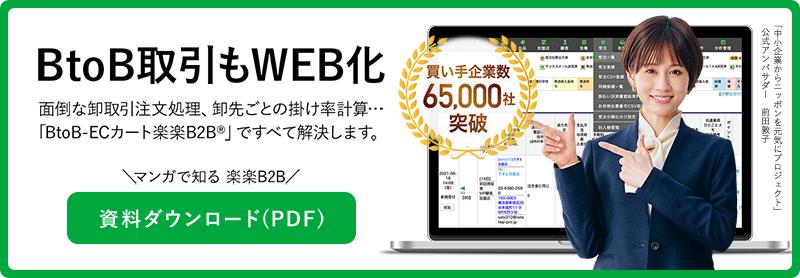 BtoB取引もWEB化 マンガで知る楽楽B2B 資料ダウンロードはこちら