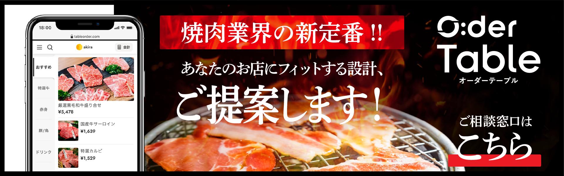 O:der Table_yakiniku contact Link