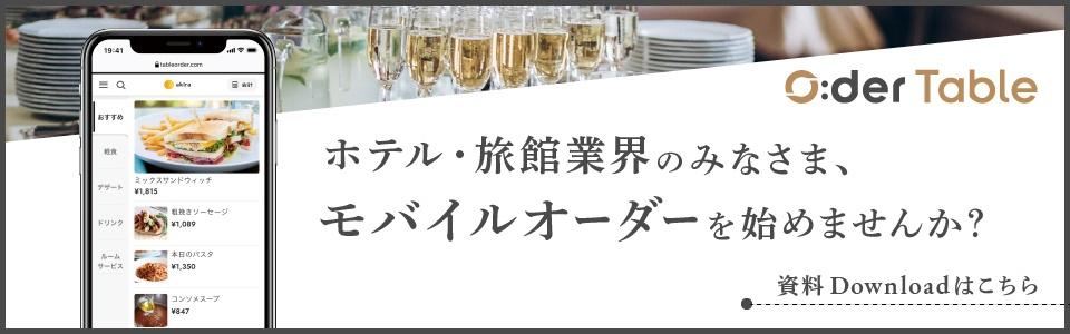 O:der Table_hotel whitepaper Link