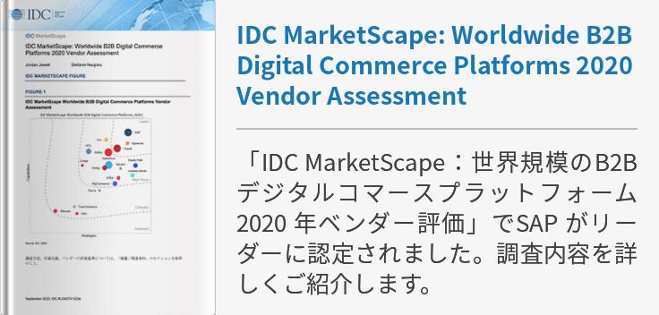 IDC MarketScape: Worldwide B2B Digital Commerce Platforms 2020 Vendor Assessment