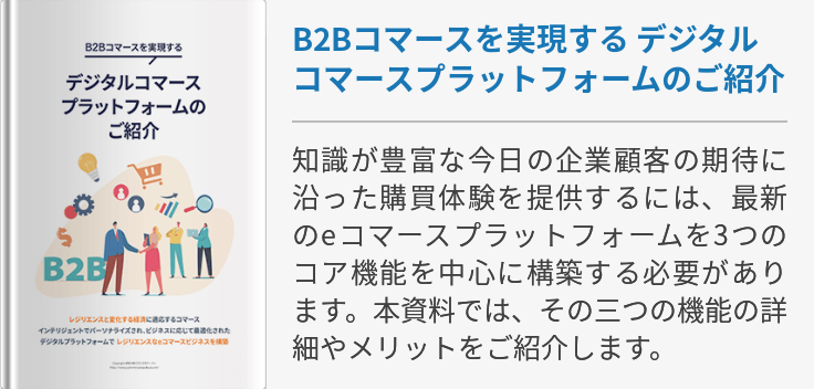 B2Bコマースを実現する デジタルコマースプラットフォームのご紹介