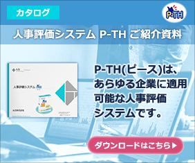 人事評価システム P-TH ご紹介資料