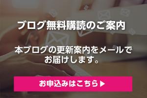 [Blog][Subcription]ブログ無料購読