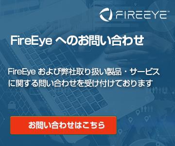 FireEye へのお問い合わせ