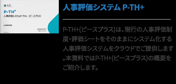 人事評価システム P-TH+