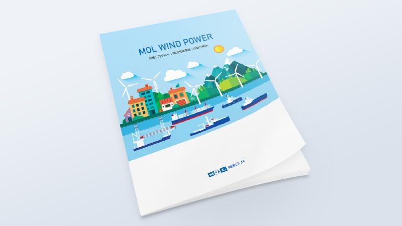 風力発電事業 pamphlet