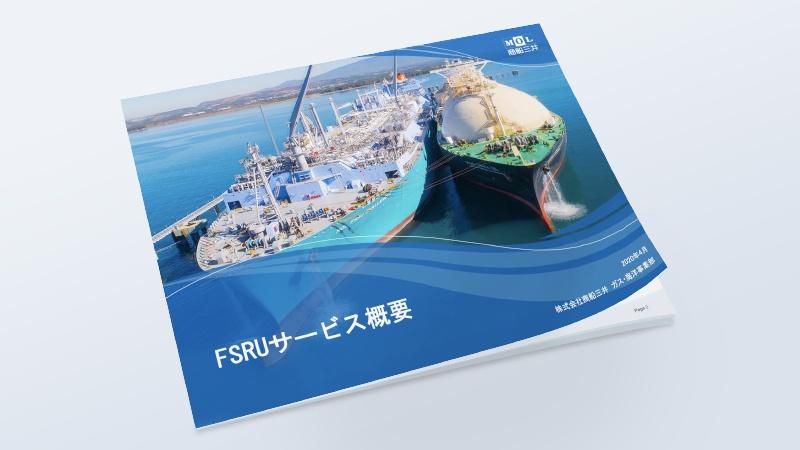 FSRU広告