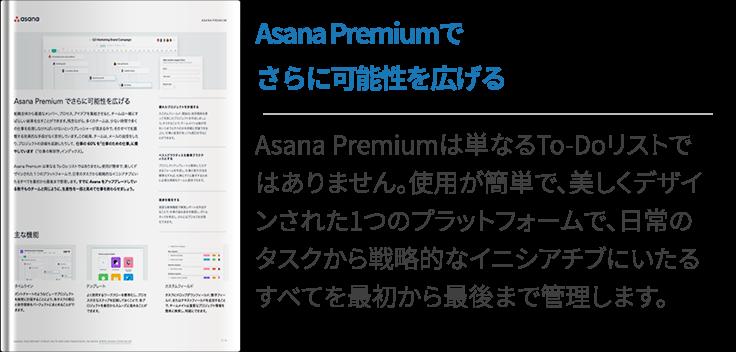Asana Premiumでさらに可能性を広げる