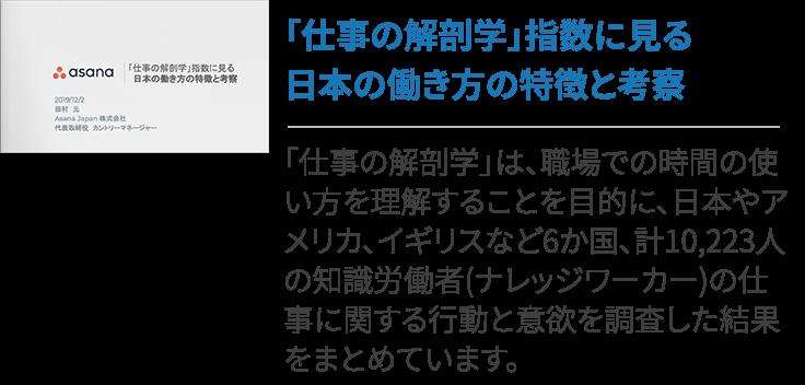 「仕事の解剖学」指数に見る日本の働き方の特徴と考察