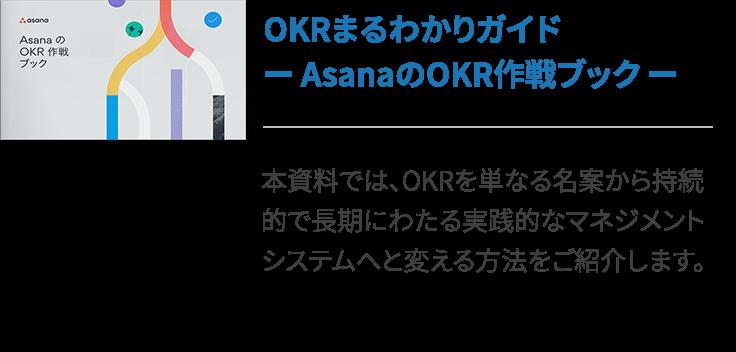 OKRまるわかりガイド ー AsanaのOKR作戦ブック ー