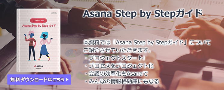 Asana Step by Stepガイド