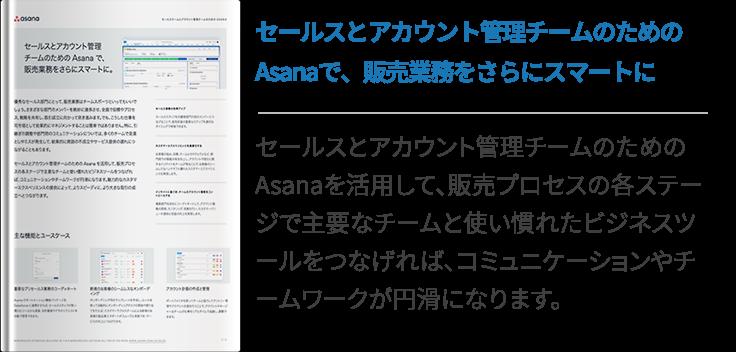 セールスとアカウント管理チームのためのAsanaで、 販売業務をさらにスマートに