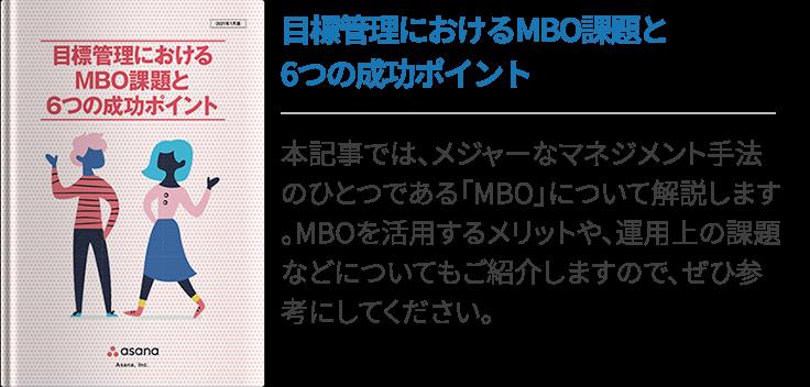 目標管理におけるMBO課題と6つの成功ポイント