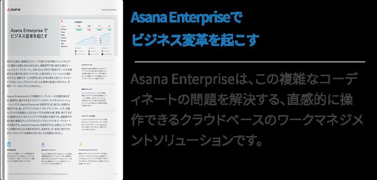Asana Enterpriseでビジネス変革を起こす