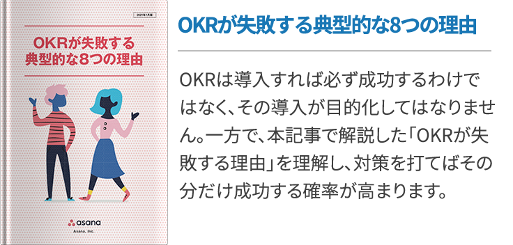 OKRが失敗する典型的な8つの理由