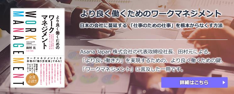 より良く働くためのワークマネジメント 日本の会社に蔓延する 「仕事のための仕事」を根本からなくす方法