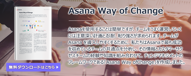 Asana Way of Change