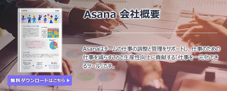 Asana 会社概要